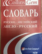 АКЦИЯ! Collins GEM Russian Dictionary