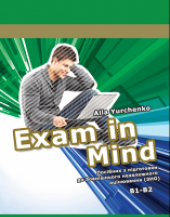 Exam in Mind 2017